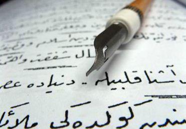 When were Risale-i Nur treatises written?