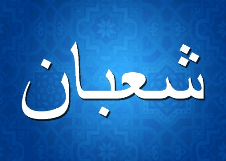 Advices for the Month of Sha'ban