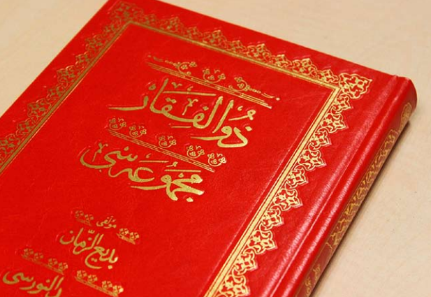 The Risale-i Nur: the Concept, Content and how to Benefit from it – 2