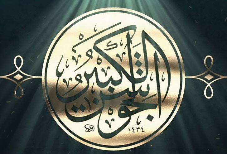 Jawshan al-Kabir