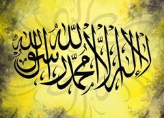 "The spiritual secrets of ""la ilaha illallah"""
